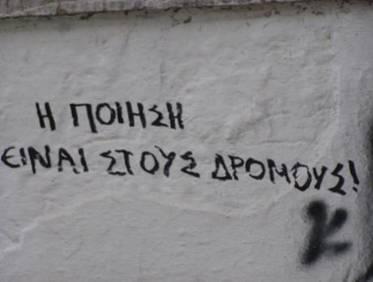 La poesia è nelle strade